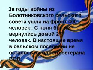 За годы войны из Болотниковского сельского совета ушли на фронт 400 человек