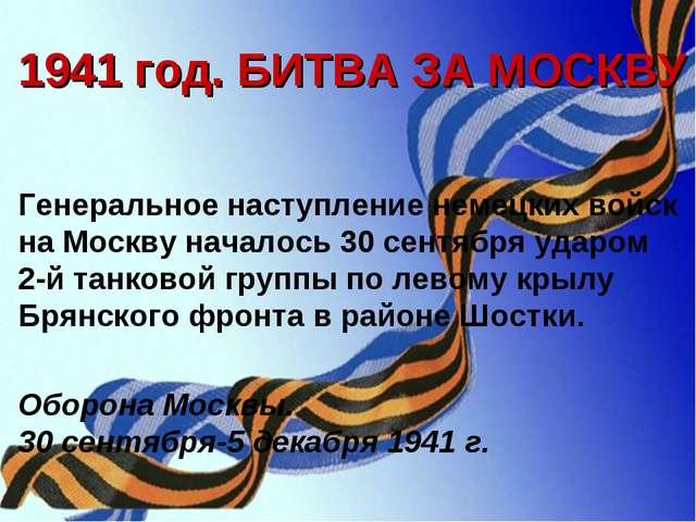 Генеральное наступление немецких войск на Москву началось 30 сентября ударом...