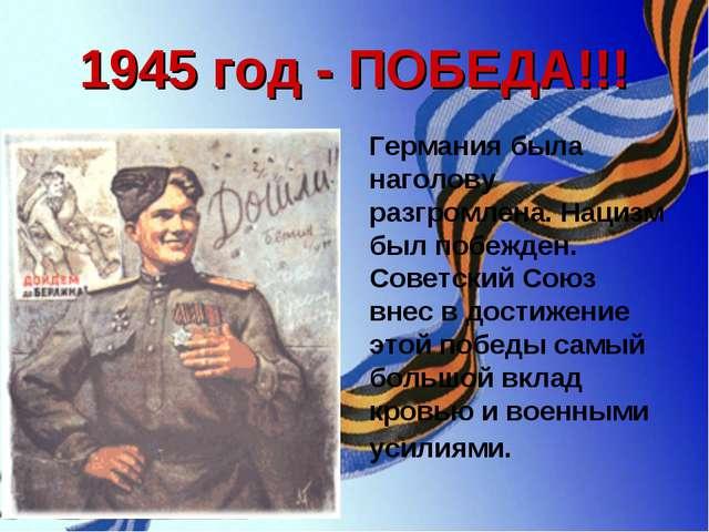 1945 год - ПОБЕДА!!! Германия была наголову разгромлена. Нацизм был побежден....