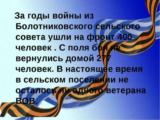 За годы войны из Болотниковского сельского совета ушли на фронт 400 человек...