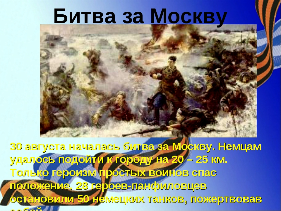 Битва за Москву 30 августа началась битва за Москву. Немцам удалось подойти к...