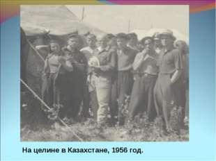 На целине в Казахстане, 1956 год.