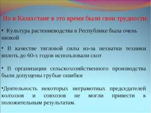 Но в Казахстане в это время были свои трудности: Культура растениеводства в Р
