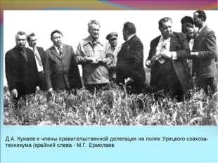 Д.А. Кунаев и члены правительственной делегации на полях Урицкого совхоза-тех
