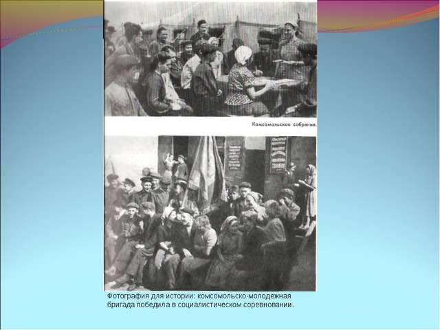 Фотография для истории: комсомольско-молодежная бригада победила в социалисти...