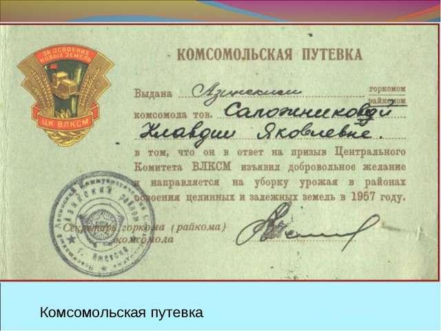 Комсомольская путевка