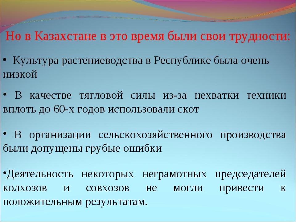 Но в Казахстане в это время были свои трудности: Культура растениеводства в Р...