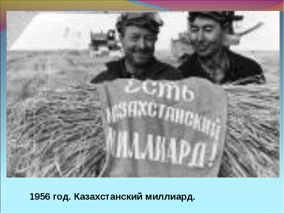 1956 год. Казахстанский миллиард.