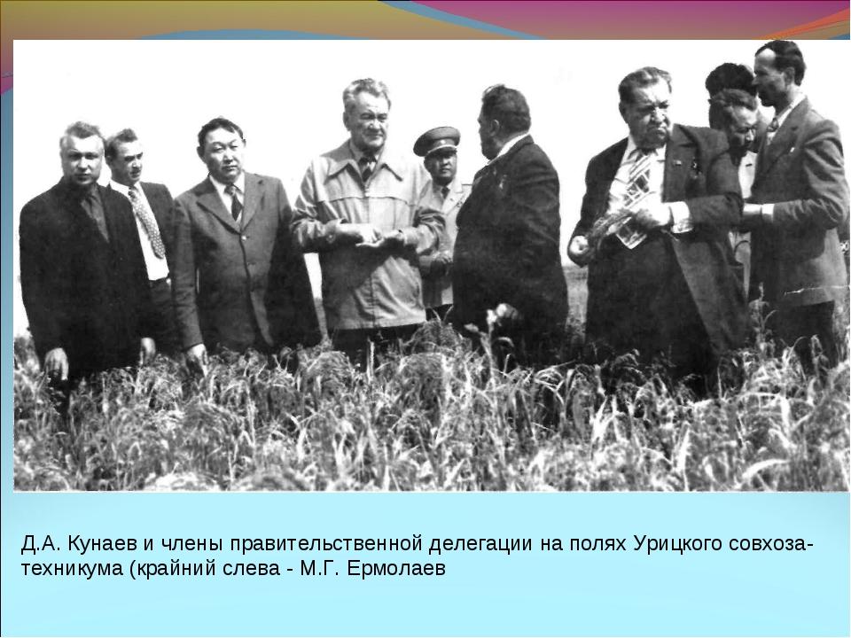 Д.А. Кунаев и члены правительственной делегации на полях Урицкого совхоза-тех...