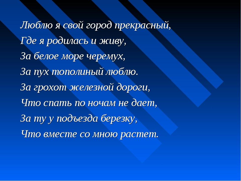 Люблю я свой город прекрасный, Где я родилась и живу, За белое море черемух,...