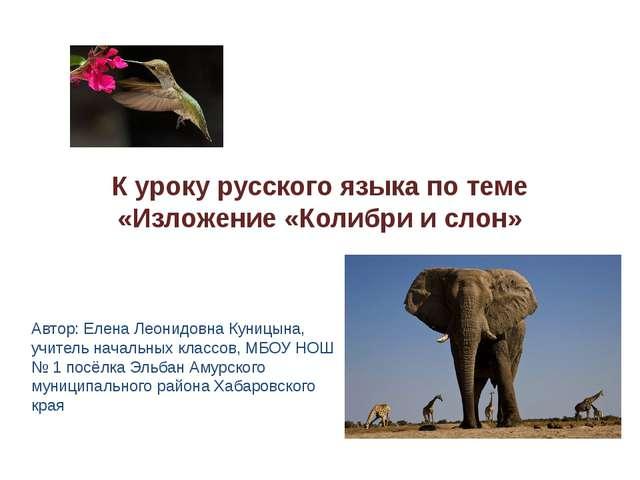 К уроку русского языка по теме «Изложение «Колибри и слон» Автор: Елена Леони...