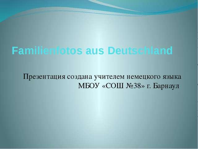 Familienfotos aus Deutschland Презентация создана учителем немецкого языка МБ...