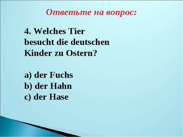 Ответьте на вопрос: 4. Welches Tier besucht die deutschen Kinder zu Ostern? a...