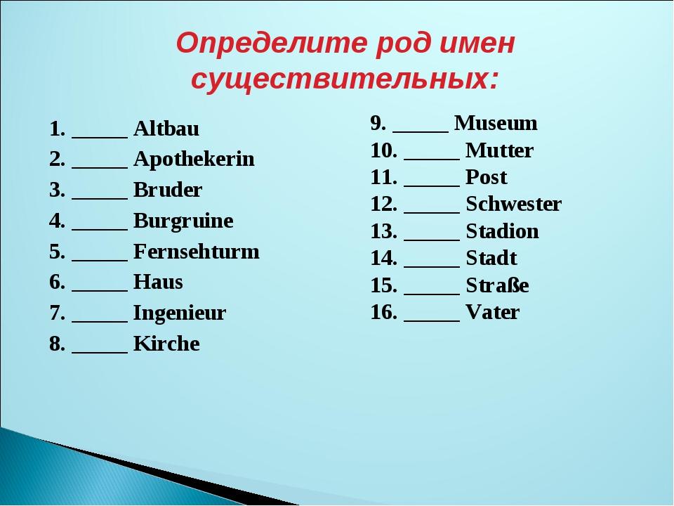 1. _____ Altbau * 2. _____ Apothekerin 3. _____ Bruder 4. _____ Burgruine 5....