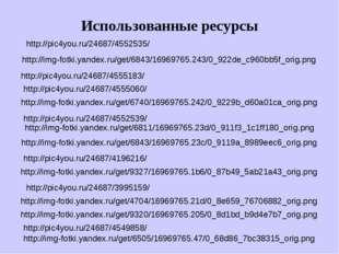 Использованные ресурсы http://img-fotki.yandex.ru/get/6843/16969765.243/0_922
