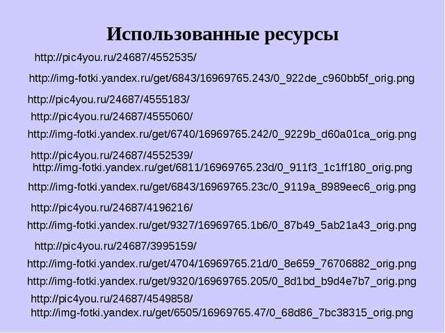Использованные ресурсы http://img-fotki.yandex.ru/get/6843/16969765.243/0_922...