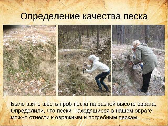 Определение качества песка Было взято шесть проб песка на разной высоте овраг...