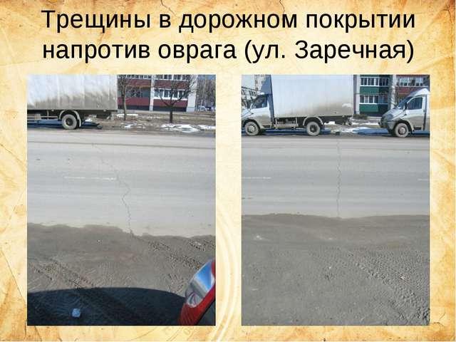 Трещины в дорожном покрытии напротив оврага (ул. Заречная)