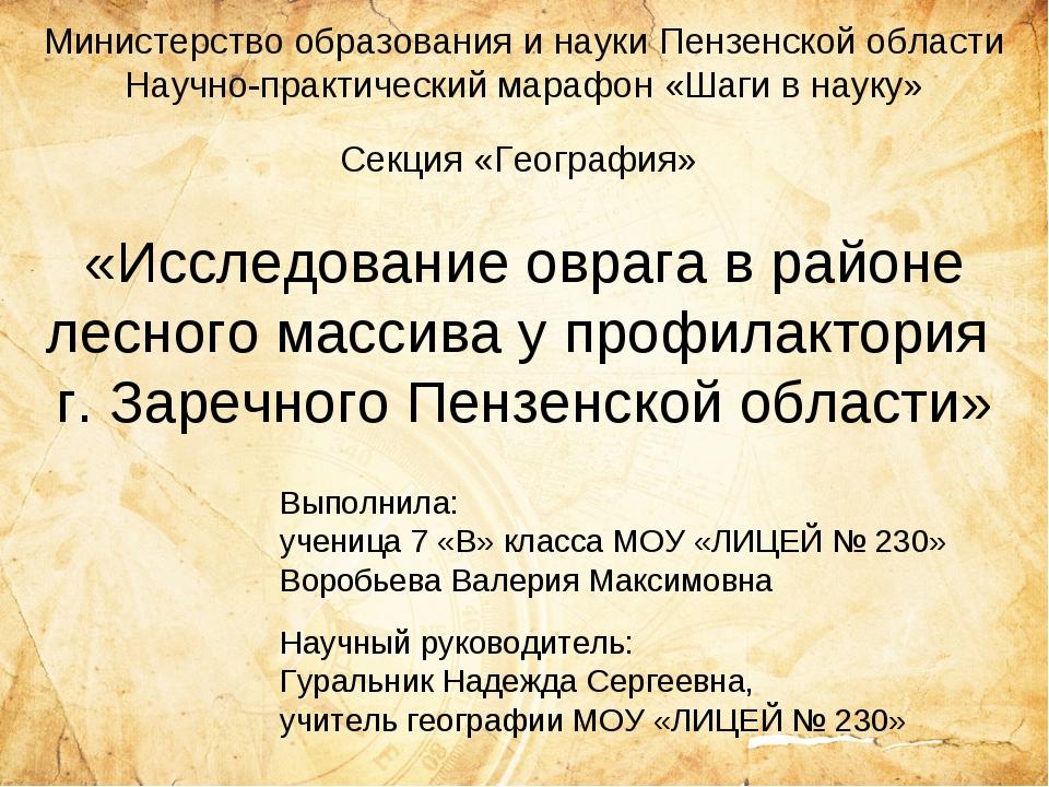 «Исследование оврага в районе лесного массива у профилактория г. Заречного Пе...