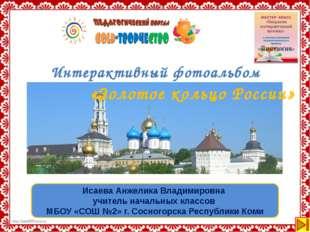 Интерактивный фотоальбом путешественника «Золотое кольцо России» Исаева Анжел
