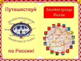 Каждый из древних русских городов удивляет своей великой историей и уникальны
