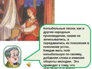 Колыбельные песни, как и другие народные произведения, никем не записывались