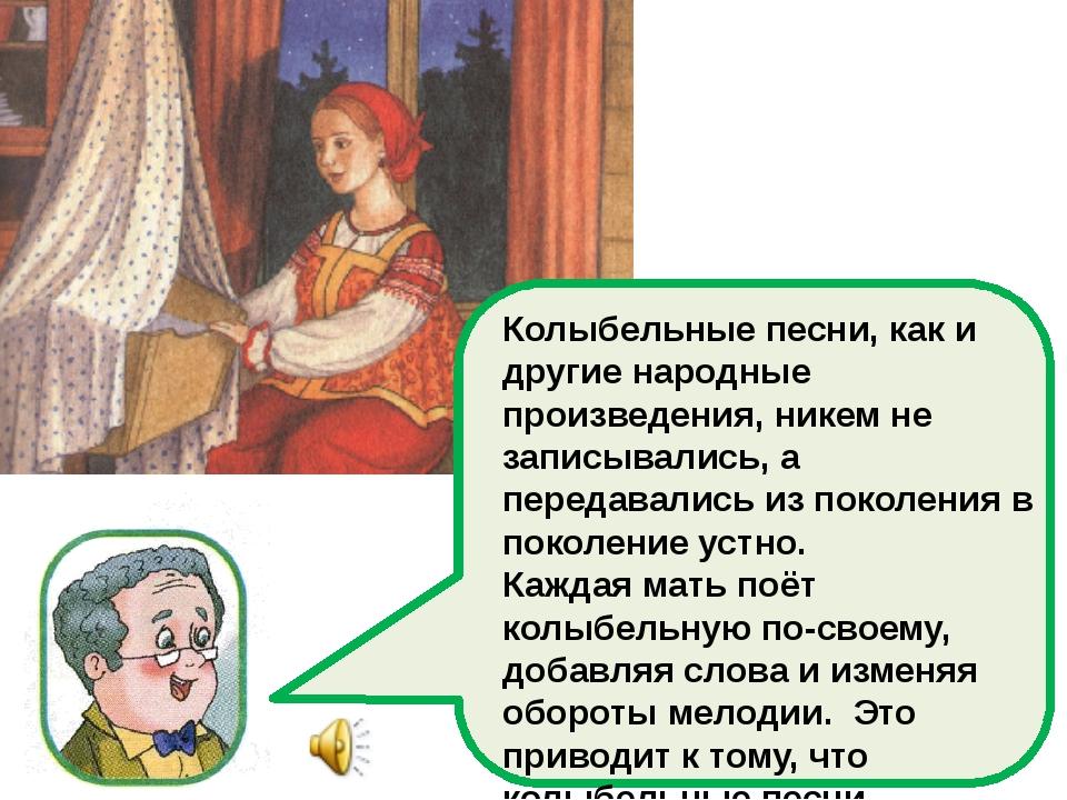 Колыбельные песни, как и другие народные произведения, никем не записывались...