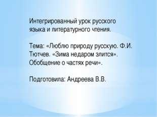 Интегрированный урок русского языка и литературного чтения. Тема: «Люблю прир