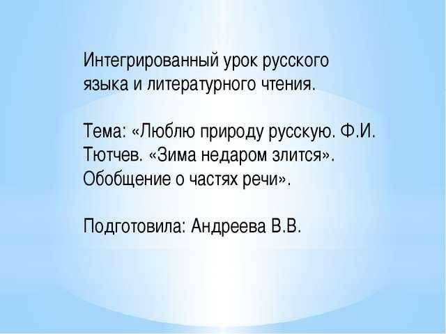 Интегрированный урок русского языка и литературного чтения. Тема: «Люблю прир...