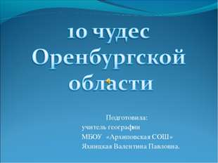 Подготовила: учитель географии МБОУ «Архиповская СОШ» Яхницкая Валентина Павл