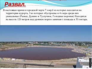Соль – Илецкое озеро Развал. В настоящее время в городской черте 7 озер,6 из