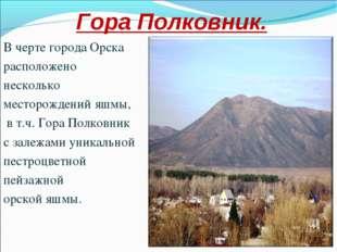 Гора Полковник. В черте города Орска расположено несколько месторождений яшмы