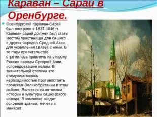 Караван – Сарай в Оренбурге. Оренбургский Караван-Сарай был построен в 1837-1
