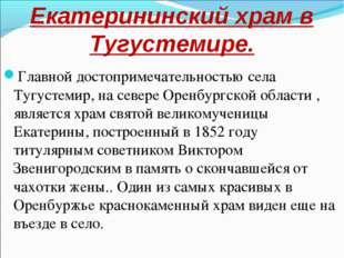Екатерининский храм в Тугустемире. Главной достопримечательностью села Тугуст
