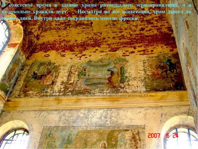 Несмотря на все испытания, храм дошел до наших дней. Внутри даже сохранились...