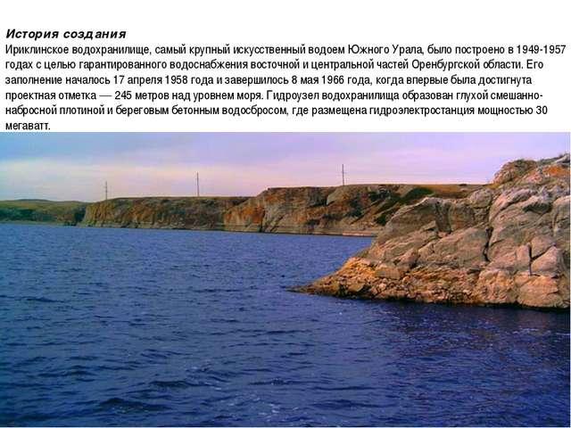История создания Ириклинское водохранилище, самый крупный искусственный водое...