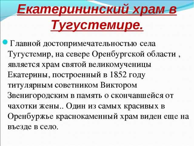 Екатерининский храм в Тугустемире. Главной достопримечательностью села Тугуст...