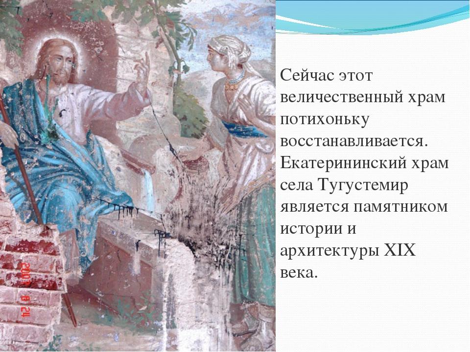 Сейчас этот величественный храм потихоньку восстанавливается. Екатерининский...