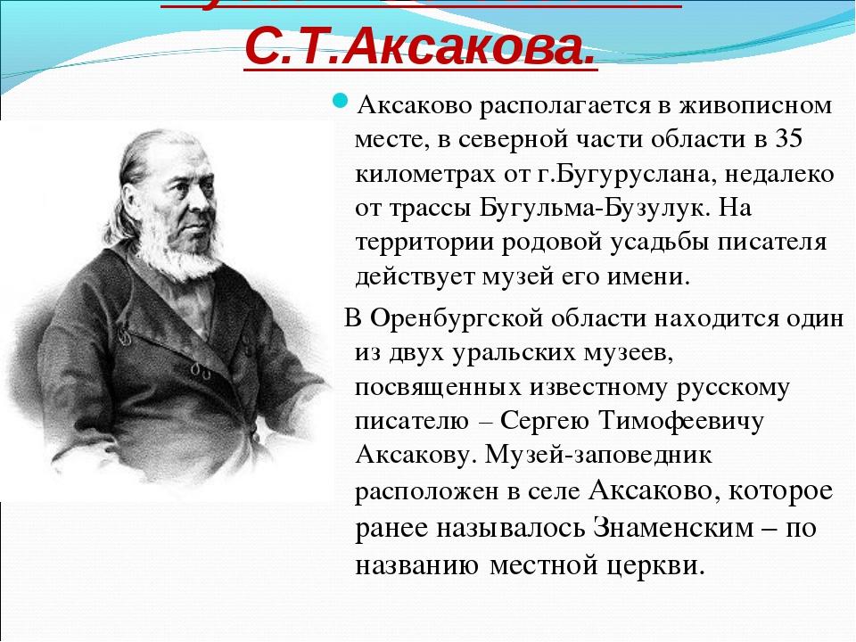 Музей – заповедник С.Т.Аксакова. Аксаково располагается в живописном месте, в...