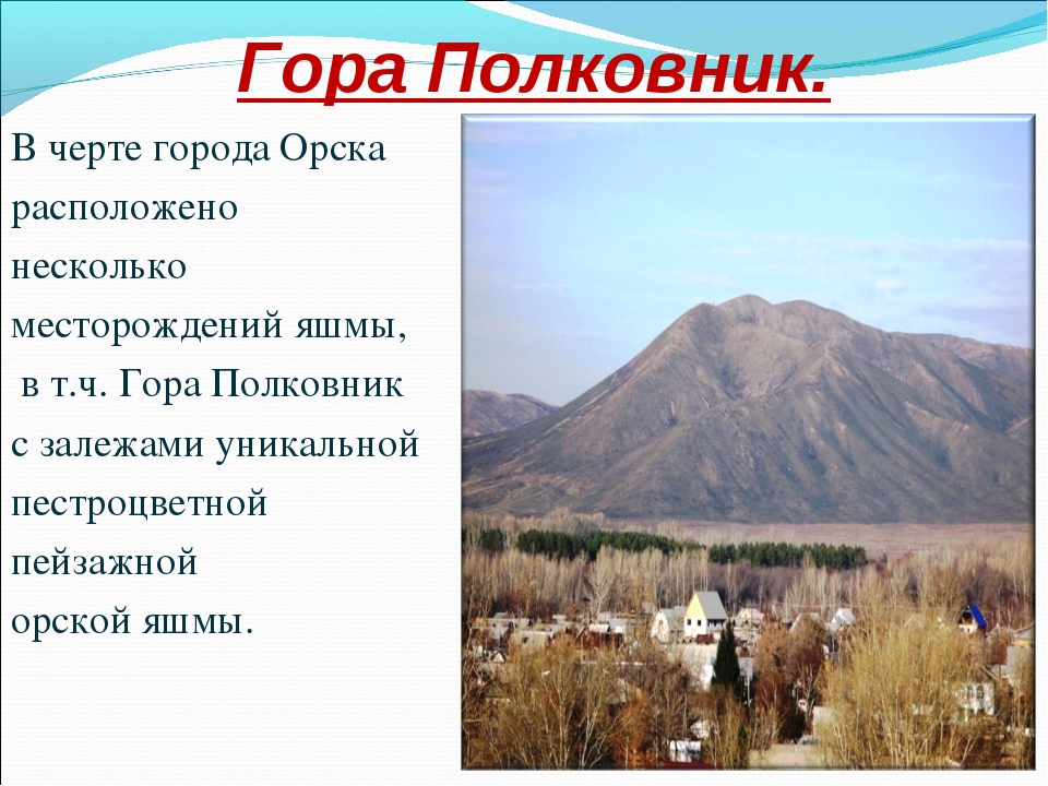 Гора Полковник. В черте города Орска расположено несколько месторождений яшмы...