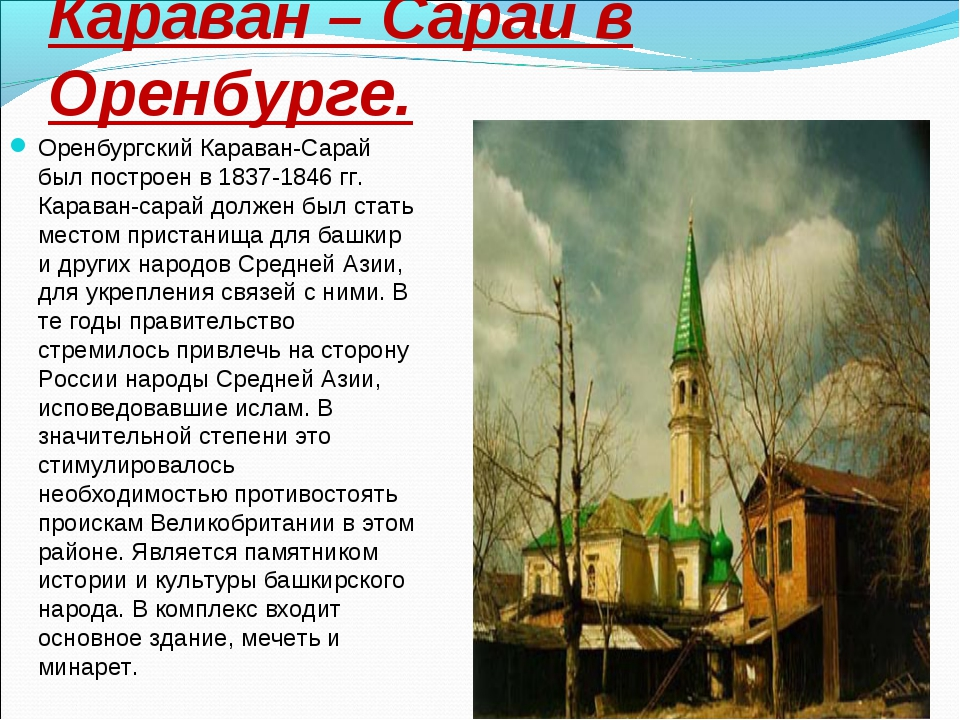 Караван – Сарай в Оренбурге. Оренбургский Караван-Сарай был построен в 1837-1...