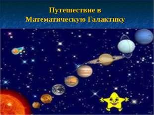 Путешествие в Математическую Галактику