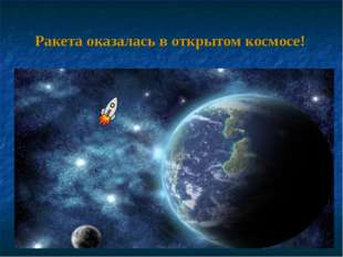 Ракета оказалась в открытом космосе!