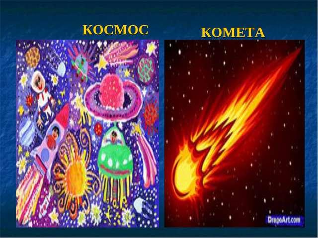 КОСМОС КОМЕТА