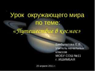 Урок окружающего мира по теме: «Путешествие в космос» Бикбулатова Е.В. учите