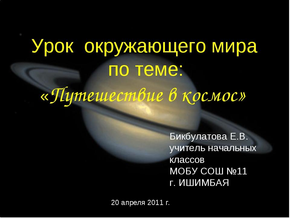 Урок окружающего мира по теме: «Путешествие в космос» Бикбулатова Е.В. учите...