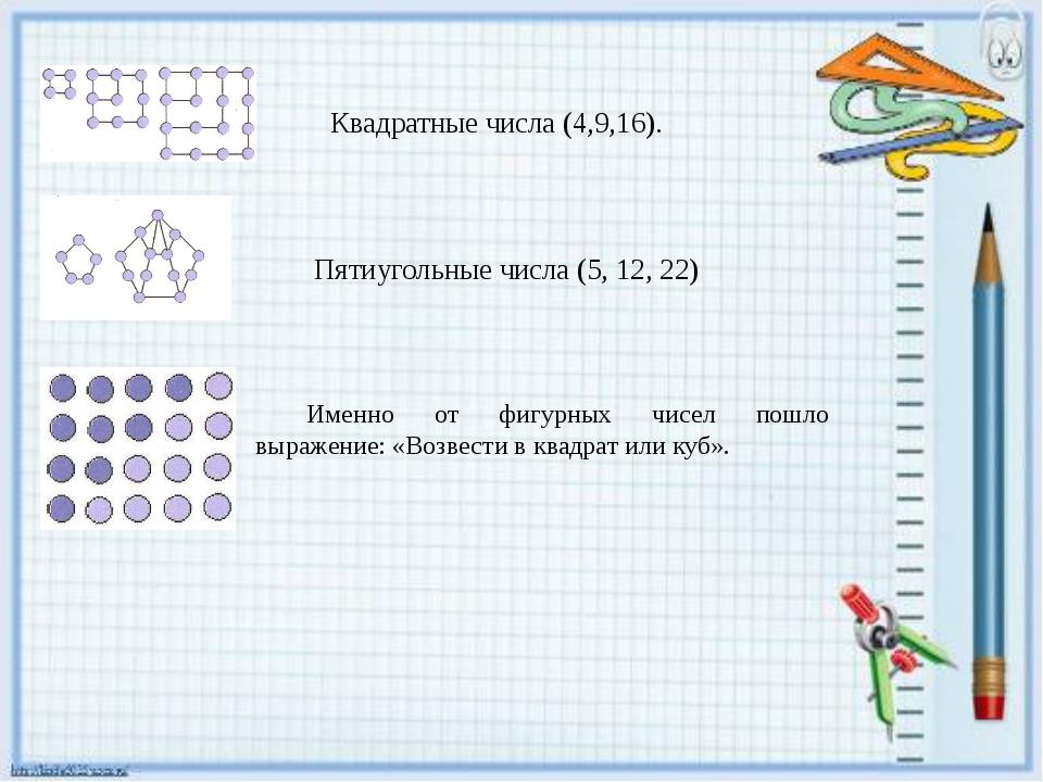 Квадратные числа (4,9,16). Пятиугольные числа (5, 12, 22) Именно от фигурных...