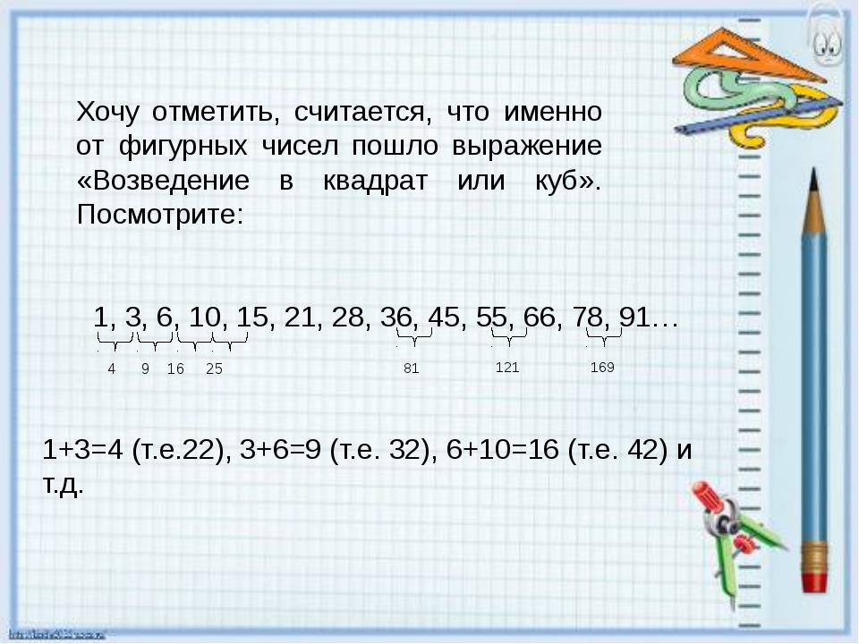 Хочу отметить, считается, что именно от фигурных чисел пошло выражение «Возв...