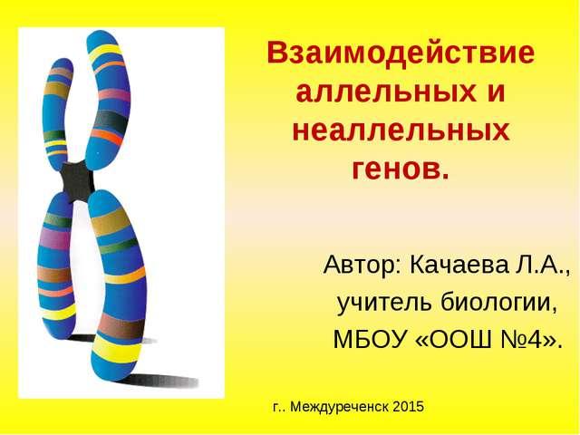 Взаимодействие аллельных и неаллельных генов. Автор: Качаева Л.А., учитель б...