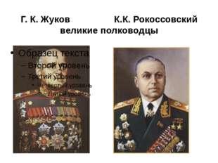 Г. К.Жуков К.К. Рокоссовский великие полководцы